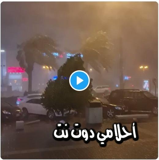 بالفيديو / هطول زخات من البرد والمطر في الرياض اليوم الخميس 12 ذو الحجة 1442