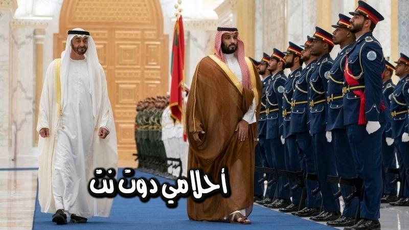 ما هي اسباب واسرار الخلاف بين السعودية والامارات في عام 2021