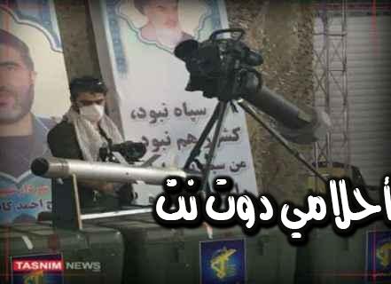 ايران تكشف عن اسلحة متطورة وهائلة التفجير تهدد المنطقة