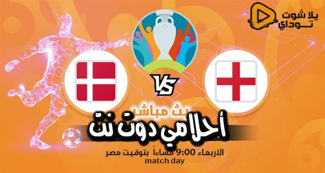 رابط مباشر/ شاهد مباراة الدنمارك وانجلترا بث مباشر اليوم الاربعاء 7/7/2021