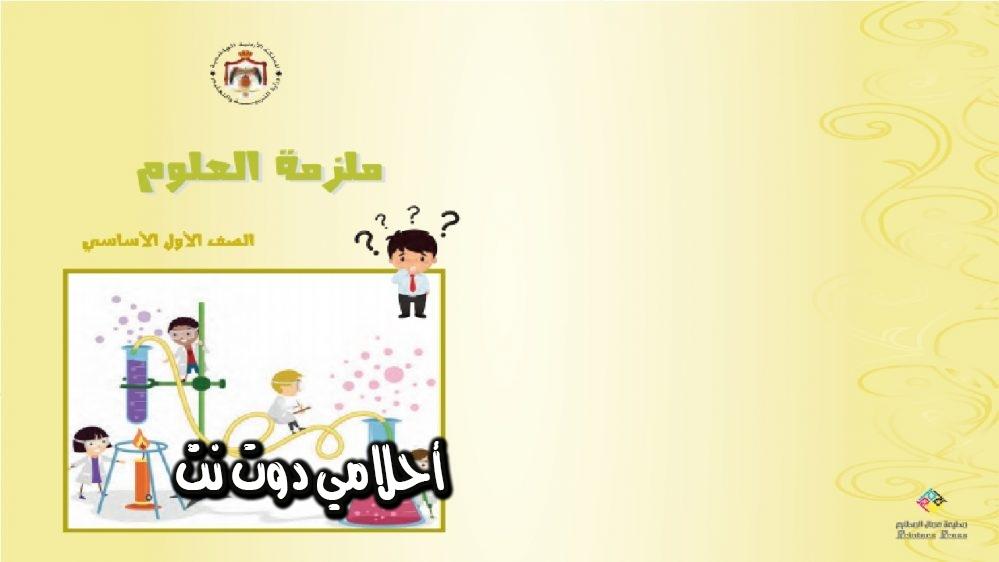 حل اسئلة منصة تدريب المعلمين الفاقد التعليمي للغة العربية 2021/2022 - اجابات انشطة منصة تدريب المعلمين
