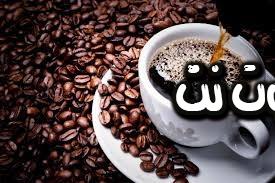 شرب القهوة في المنام - تفسير رؤية شرب القهوة في الحلم - رؤية شراء كيس قهوة في المنام